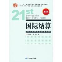 正版全新 国际结算(第5版)