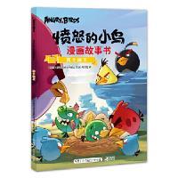 愤怒的小鸟漫画故事书:两个国王 罗威欧娱乐有限公司 湖南少年儿童出版社 9787556217595