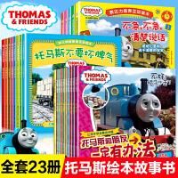 小火车托马斯绘本故事书全套23册幼儿园睡前故事认读2-3-6-8岁爱上表达力培养互动读本儿童情绪管理与性格培养和他的朋友
