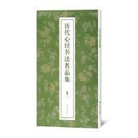 历代心经书法名品集 9787549411634 广西美术出版社有限公司 编 广西美术