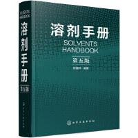 溶剂手册 (第五版)