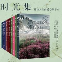 时光集套装(全10册)修养青春励志名家散文小说书籍