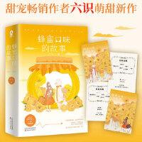 蜂蜜口味的故事(全2册) 六识,酷威文化出品 9787530678213 百花文艺出版社【直发】 达额立减 闪电发货 8