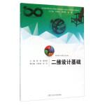 【二手95成新旧书】二维设计基础 9787565025921 合肥工业大学出版社