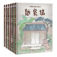 中国古典美文绘本第二辑(套装全两册,小石潭记+岳阳楼记)