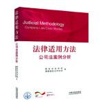 【正版全新直发】法律适用方法 公司法案例分析 国家法官学院, 德国国际合作机构著 9787509345092 中国法制