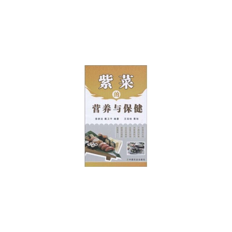 【正版直发】紫菜的营养与保健 徐家达 等 9787109134980 中国农业出版社
