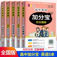 加分宝高中英语5本套装 高中英语基础知识手册 高考英语复习知识大全辅导资料口袋书