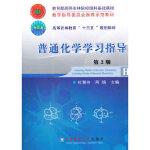 普通化学学习指导 第2版杜慧玲,阿娟中国农业大学出版社9787565518416