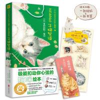 正版全新 子猫絮语(十周年纪念珍藏版)极能扣动你心弦的猫咪绘本