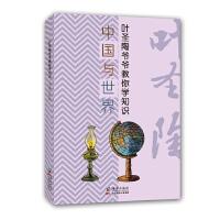 叶圣陶爷爷教你学知识:中国与世界