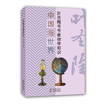 叶圣陶爷爷教你学知识:中国与世界 适合当代儿童阅读,图文并茂,课余生活的好伴侣