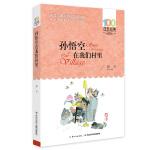 百年百部中国儿童文学经典书系(新版)・孙悟空在我们村里