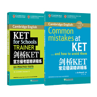 新东方 剑桥KET官方模考题+常见错误精讲精练(套装共2册)