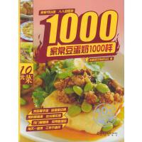 家常豆腐奶1000样 中国烹饪协会美食营养专业委员会 著 9787200062779 北京出版社【直发】 达额立减 闪电