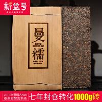 新益号 2010年七年封仓陈化 曼糯古500普洱茶熟茶砖1000g醇香顺滑