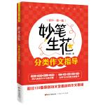 妙笔生花:分类作文指导(初中集) 【正版书籍】