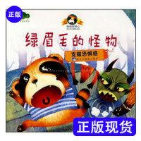 【二手旧书9成新】绿眉毛的怪物:克服恐惧感 /铁皮人美术 绘 重庆出版社