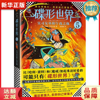 碟形世界5:实习女巫和午夜之袍(魔法很强大,但你自己更强大 小读客出品) [英] 特里・普拉切特,张雪萌 文汇出版社