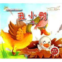 【全新直发】丑小鸭 畅销美绘本 四川美术出版社