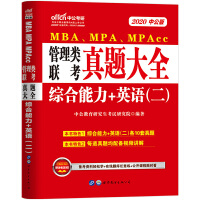 MBAMPAMPAcc管理类联考用书中公2020MBA、MPA、MPAcc管理类联考真题大全综合能力+英语二