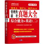 MBAMPAMPAcc管理��考用��中公2020MBA、MPA、MPAcc管理��考真�}大全�C合能力+英�Z二