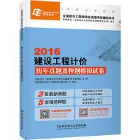 2018环球 全国造价工程师执业考试用书 建设工程计价历年真题及押题模拟试卷造价工程师考试用书 建设工程计价 历年真题