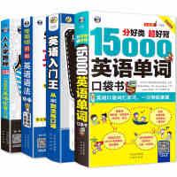 C 零基础英语自学教材 英语入门王+15000单词+音标+英语语法入门大全成人0从零开始学习英文口语书籍四级把你的英语