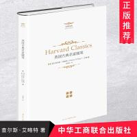 人生必读的哈佛经典: 英国古典名家随笔