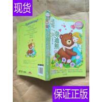 [二手旧书8成新]送你一只泰迪熊 /伍美珍著 同心出版社