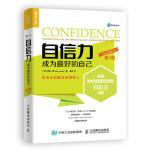 自信力 成为最好的自己 第3版 [英]罗布・杨(Rob Yeung) 人民邮电出版社 9787115473547