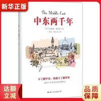 中东两千年 [英] 伯纳德·路易斯,郑之书 国际文化出版公司9787512509917『新华书店 品质保障』