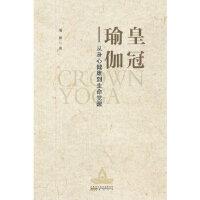 【旧书二手书9成新】皇冠瑜伽 潘麟 9787546128009 黄山书社