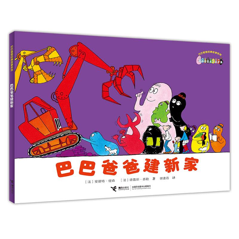 巴巴爸爸经典系列·巴巴爸爸建新家 入选向全国青少年推荐百种优秀图书,风靡全球的卡通形象,穿越时空的童书经典,巴巴爸爸一家的相亲相爱永远温暖着全世界人们的心灵。著名儿童文学作家金波、曹文轩、彭懿,著名阅读推广人王林,著名主持人鞠萍、金龟