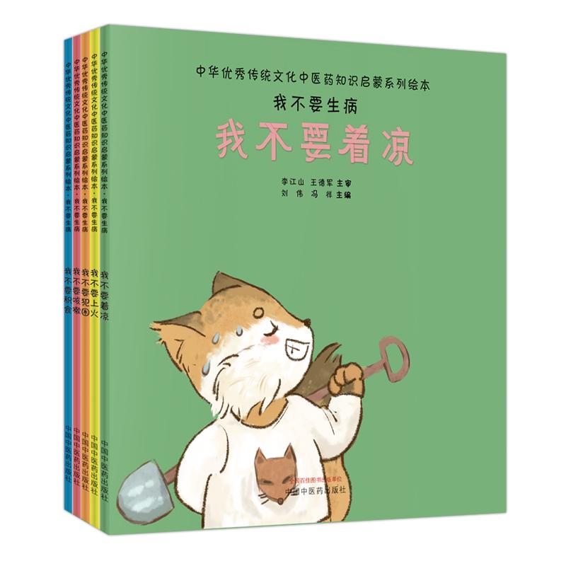 我不要生病(全5册)·中华优秀传统文化中医药知识启蒙系列绘本