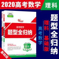 2020版高考数学题型全归纳理科基础版共2册组合教育洞穿高考数学辅导分层教辅高三一二三轮复习资料题型全归纳