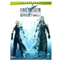 原装正版 经典纪录片 电影 终幻想7:降临之子(DVD9)