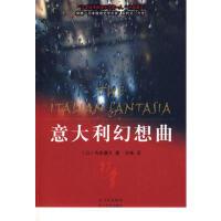 【RT5】意大利幻想曲 (日)内日康夫 ,亦依 四川文艺出版社 9787541127977