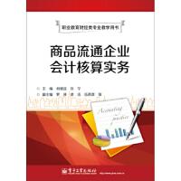 【正版二手9成新】商品流通企业会计核算实务(双色) 何德显,刘宁