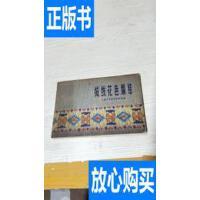[二手旧书9成新]绒线花色编结 /上海工艺美术研究室编 上海科学?