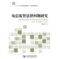 【二手原版9成新】 电信监管法律问题研究, 娄耀雄著, 北京邮电大学出版社有限公司 ,9787563542659