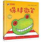 正版全新 小猛犸童书 性格培养心灵成长绘本: