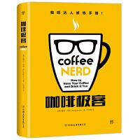 正版 咖啡极客 咖啡入门教科书 精品咖啡学 咖啡书籍 咖啡制作书籍大全教程 大百科 咖啡师宝典入门书籍教材 咖啡知识书
