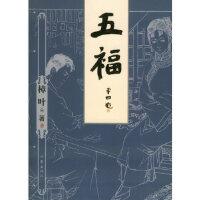 【正版现货】五福 樟叶 9787506332149 作家出版社