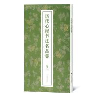 【全新直发】历代心经书法名品集 本社编 9787549411634 广西美术出版社