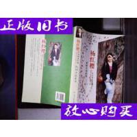 [二手旧书9成新]校园小说系列-杨红樱作品精选导读 /杨红樱 著 ?