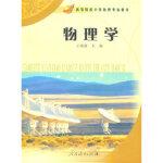 物理学王沛清人民教育出版社9787107228063