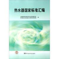 【二手书9成新】热水器国家标准汇编全国家用电器标准化技术委员会,中国标准出版社第四编9787506647724中国标准