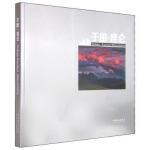 于田 昆仑 陈亚强,王林 文化艺术出版社 9787503956577 新华正版 全国85%城市次日达