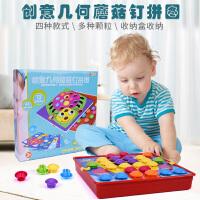 蘑菇钉两岁宝宝拼装儿童益智玩具3-4-6岁幼儿园宝宝5男孩智力拼图